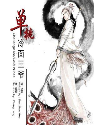 cover image of 单挑冷面王爷