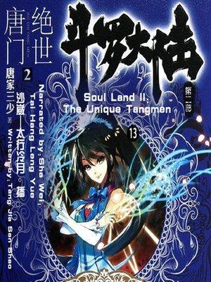 cover image of 斗罗大陆II绝世唐门13