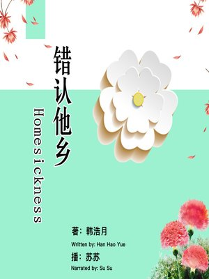 cover image of 错认他乡