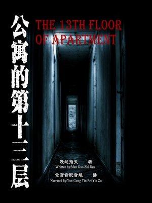 cover image of 公寓的第十三层