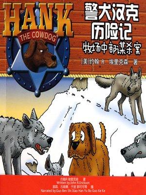 cover image of 牧场中部谋杀案