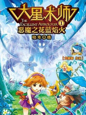 cover image of 恶魔之花蓝焰火