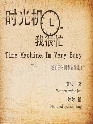cover image of 时光机·我很忙
