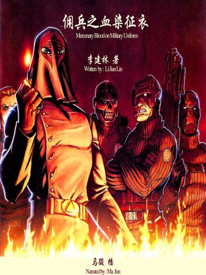 cover image of 佣兵之血染征衣