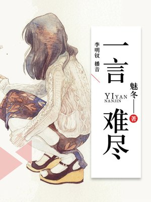 cover image of 一言难尽