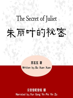 cover image of 朱丽叶的秘密