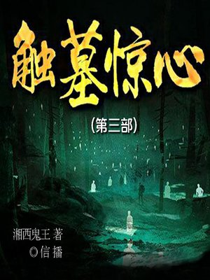cover image of 触墓惊心(第三部)