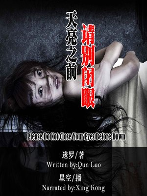 cover image of 天亮之前请别闭眼