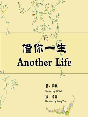 cover image of 借你一生