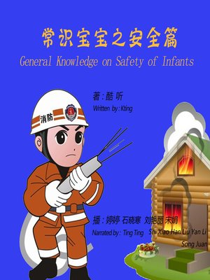 cover image of 常识宝宝之安全篇