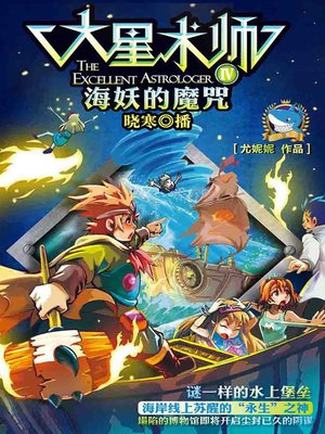 cover image of 海妖的魔咒