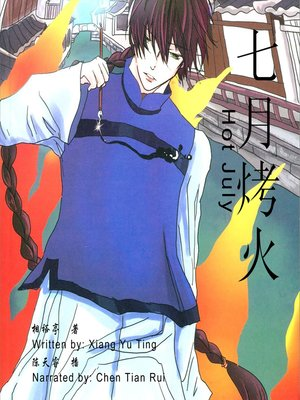 cover image of 七月烤火