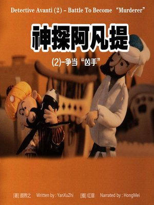 cover image of 神探阿凡提(2)