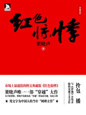 cover image of 红色惊悸