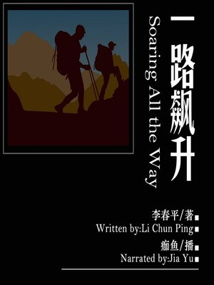 cover image of 一路飙升