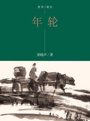 cover image of 年轮
