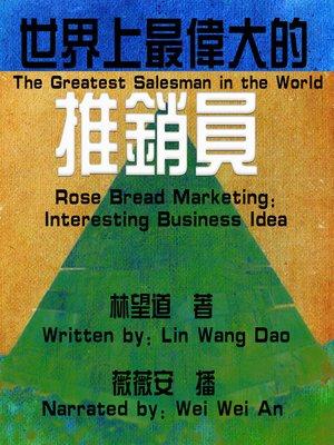 cover image of 世界上最伟大的推销员
