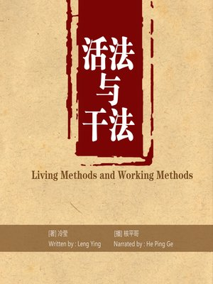 cover image of 活法与干法