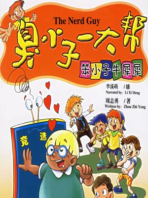 cover image of 笨小子牛犀犀