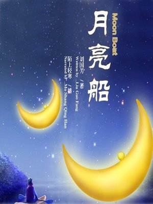 cover image of 月亮船