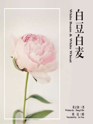 cover image of 白豆白麦