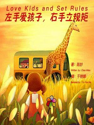 cover image of 左手爱孩子 右手立规矩