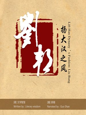 cover image of 扬大汉之风——刘邦