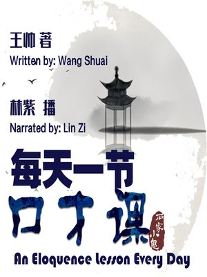 cover image of 每天一节口才课