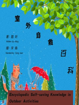 cover image of 室外自救百科