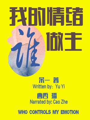 cover image of 我的情绪谁做主