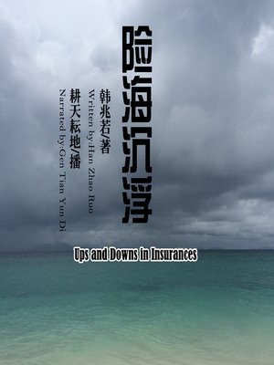 cover image of 险海沉浮