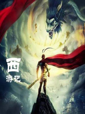 cover image of 西游记(少儿广播剧)