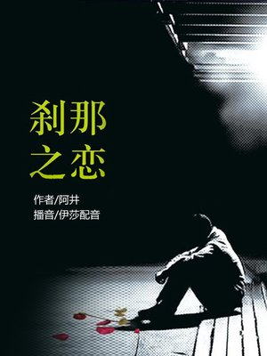 cover image of 刹那之恋