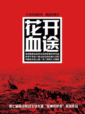 cover image of 花开血途