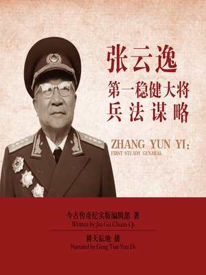 cover image of 张云逸