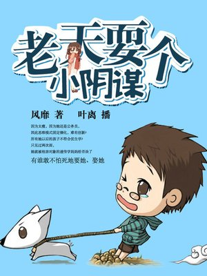 cover image of 老天耍个小阴谋