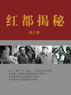 cover image of 红都揭秘