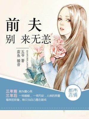 cover image of 前夫别来无恙