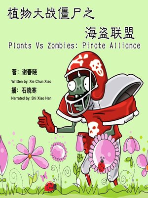 cover image of 植物大战僵尸之海盗联盟