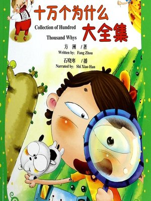 cover image of 十万个为什么大全集
