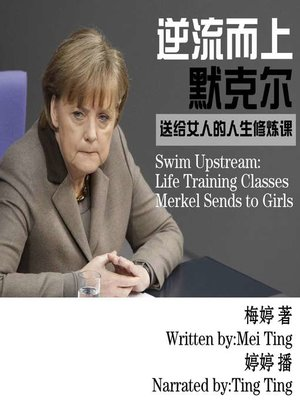 cover image of 逆流而上
