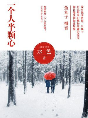 cover image of 一个人半颗心