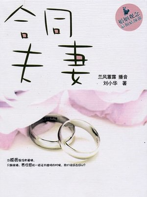 cover image of 合同夫妻