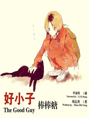 cover image of 好小子棒棒糖