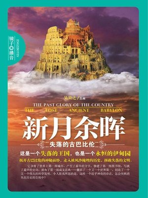 cover image of 新月余晖