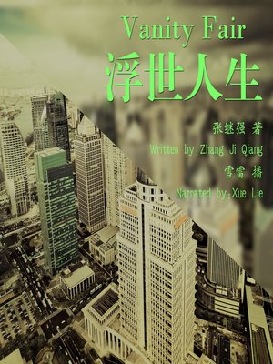 cover image of 浮世人生