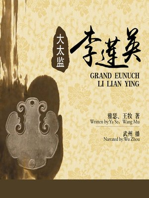 cover image of 大太监李莲英