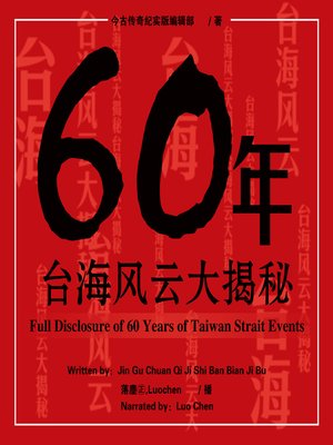 cover image of 60年台海风云大揭秘