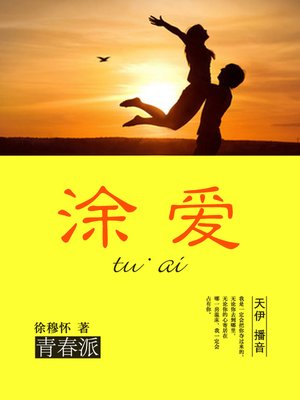 cover image of 涂爱