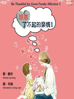 cover image of 感恩,了不起的亲情1